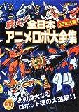 戦え!全日本アニメロボ大全集 90年代篇 / オフィスJ.B のシリーズ情報を見る