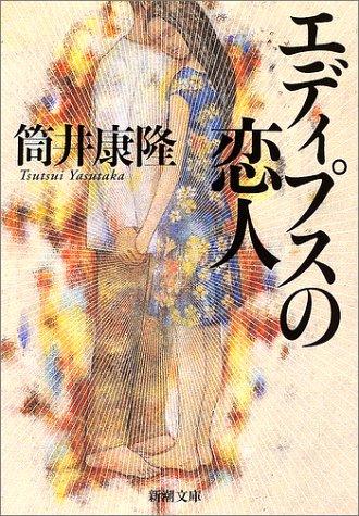 エディプスの恋人 (新潮文庫)の詳細を見る
