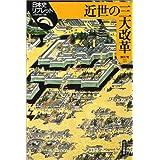 近世の三大改革 (日本史リブレット)