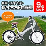 折りたたみ自転車【おまかせ景品9点セット】景品 目録 A3パネル付