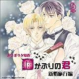 BiNETSUシリーズ「猫かぶりの君」ドラマアルバム2 新婚編を試聴する