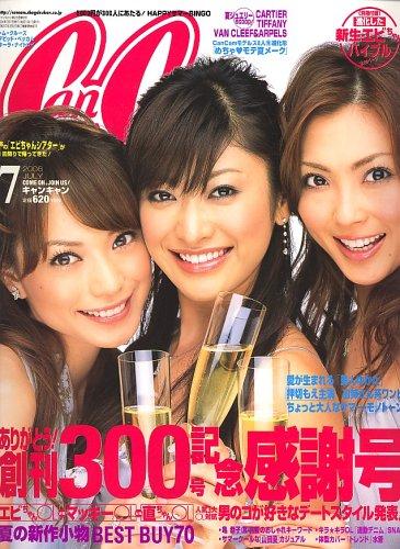 CanCam (キャンキャン) 2006年 07月号 [雑誌]