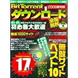BitTorrentダウンロード2009最旬版 (OAK MOOK 300)