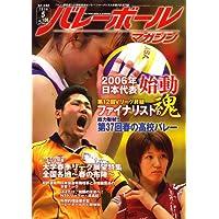 バレーボールマガジン 2006年 05月号 [雑誌]
