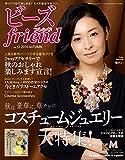 ビーズfriend 2016年秋号vol.52 画像
