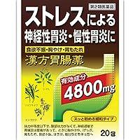 【第2類医薬品】漢方胃腸薬「創至聖」20包 ×5