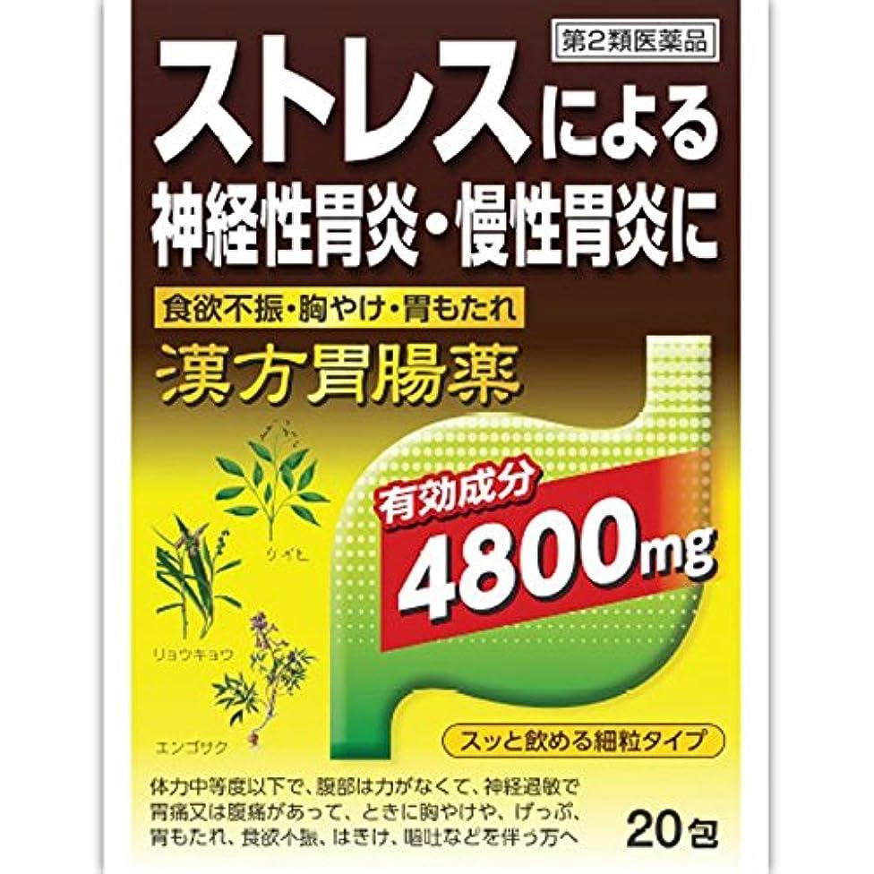 余暇警報率直な【第2類医薬品】漢方胃腸薬「創至聖」20包 ×5