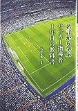 名言から学ぶサッカー指導者1年目の教科書