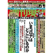 週刊現代 2020年6月13日・20日号 [雑誌]