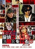 深夜の用心棒 EPISODE #0 探偵がBARをやる Vol.2[DVD]