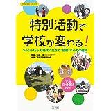 特別活動で学校が変わる!: Society5.0時代に生きる協働する力の育成 (教育技術MOOK)