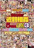 ROCKET近親相姦作品集5時間DX3 [DVD]