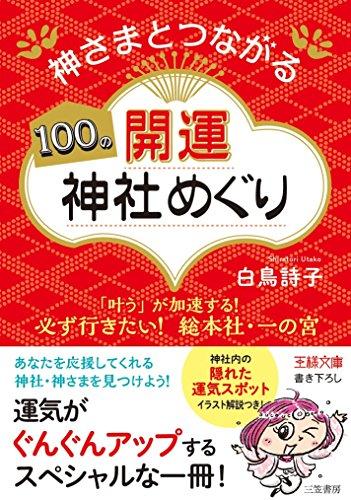 神さまとつながる100の開運神社めぐり (王様文庫 B 182-2) -