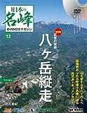 日本の名峰 DVD付きマガジン 13号 (八ヶ岳縦走) [分冊百科] (DVD付)
