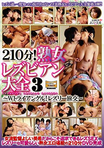 210分! 熟女レズビアン大全 3 ~Wトライアングル! レズリー旅交~ ルビー [DVD]の詳細を見る
