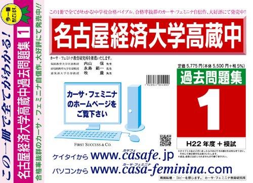 名古屋経済大学高蔵中学校 過去問題集1(H22+模試)