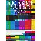 ABC (コルク)