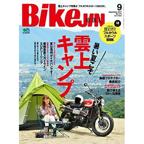 BikeJIN/培倶人(バイクジン) 2017年9月号 Vol.175[雑誌]
