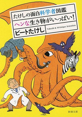 たけしの面白科学者図鑑 ヘンな生き物がいっぱい! (新潮文庫...