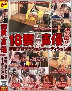 18禁アニメ声優流出!! [DVD]