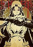 アキレウス アルゴスの軍神1 (ヴァルキリーコミックス)