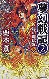 夢幻戦記〈2〉総司地獄変〈下〉 (HARUKI NOVELS)