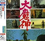 ANIMEX 1200シリーズ(160)映画オリジナルBGMコレクション 大魔神