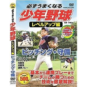 必ずうまくなる 少年野球 レベルアップ編 ピッチング 守備 CCP-8009 [DVD]