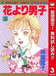 花より男子 カラー版【期間限定無料】 3 (マーガレットコミックスDIGITAL...