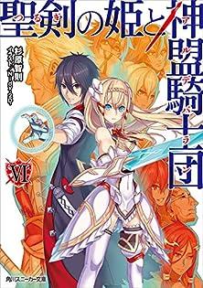 [杉原智則] 聖剣の姫と神盟騎士団 第01-06巻