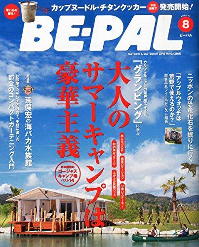 BE-PAL(ビーパル) 2015年 08 月号 [雑誌]の詳細を見る