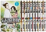 信長協奏曲 コミック 1-10巻セット (ゲッサン少年サンデーコミックス)
