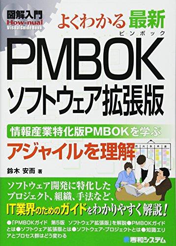 図解入門 よくわかる最新PMBOKソフトウェア拡張版 (How-nual図解入門Visual Guide Book)の詳細を見る