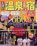 決定版!温泉&宿 中国・四国'09 (るるぶ情報版 中国 16)