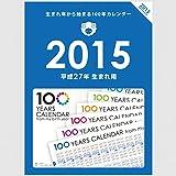生まれ年から始まる100年カレンダーシリーズ 2015年生まれ用(平成27年生まれ用)