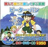 読んで聴いて楽しく学ぶ英語 ピーター・パン 絵本+DVD+CD (読んで聴いて楽しく学ぶ英語)