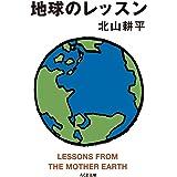 地球のレッスン (ちくま文庫)