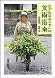 ながのばあちゃんの食術指南 (シリーズ・食卓の向こう側)