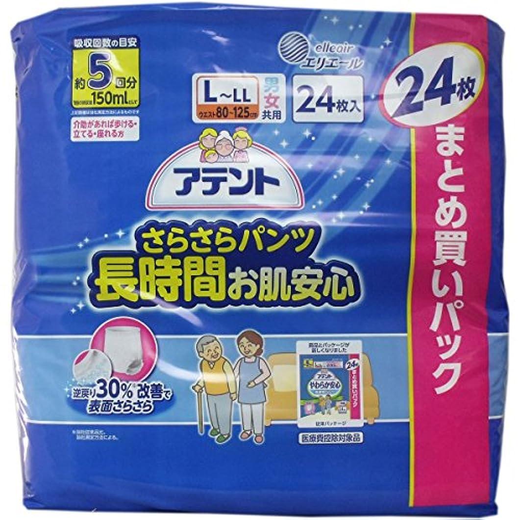 水を飲む提出する赤外線大王製紙 アテントさらさらパンツ長時間お肌安心L~LL男女共用24枚