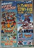 「Wii DS イナズマイレブン ポスター2種」の画像