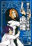 キューティクル探偵因幡 10巻 (デジタル版Gファンタジーコミックス)