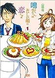 鳴沢くんはおいしい顔に恋してる / 山田怜 のシリーズ情報を見る