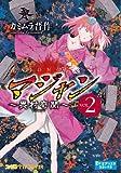 マジャン -畏村奇聞-(2) (ファミ通クリアコミックス)