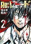 Re:ロード(2) (ニチブンコミックス)