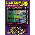 OLD GAMERS HISTORY Vol.15 スポーツゲームレースゲーム勃興期編