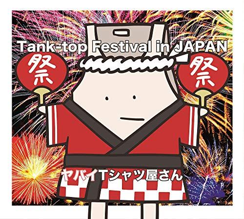 [画像:【早期購入特典あり】Tank-top Festival in JAPAN(通常盤)【特典:2019 タンクトップくん年賀状 ~again~付】]