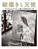 絵描きと天使: 小さなおとなたちへ贈る20編の短い話 The Collection of Short Stories