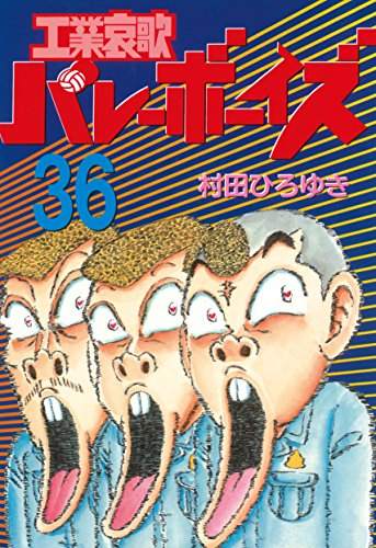 工業哀歌バレーボーイズ(36) (ヤングマガジンコミックス)
