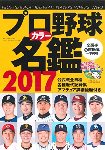 プロ野球カラー名鑑2017: B・Bムック