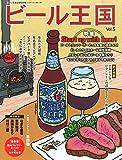 ワイン王国 2015年 02 月号 別冊 [雑誌] (ビール王国 Vol.5)